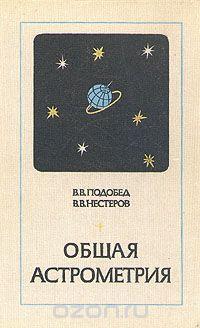 «Общая астрометрия» (всоавторстве сроссийским астрономом В.В.Нестеровым